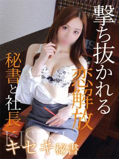 福原・秘書と社長・キセキ